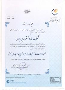 مجوز موسسه فناور در پارک علم و فناوری به شرکت